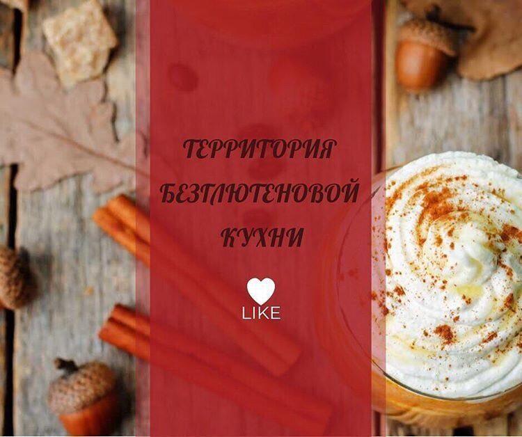 Безглютеновый ресторан у метро Москвская